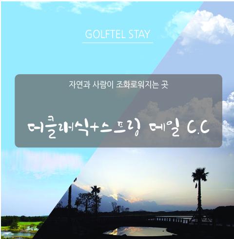 ◐제주◑ 세인트포+스프링데일 C.C 2일(36홀)