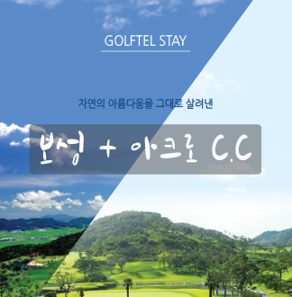 ◐전라◑ 보성+영암 아크로 C.C 2일(36홀)