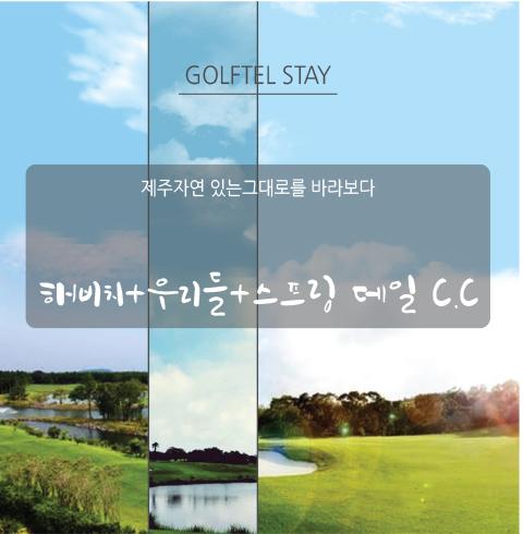◐제주◑ 해비치+우리들+스프링테일 C.C 2일(36홀)